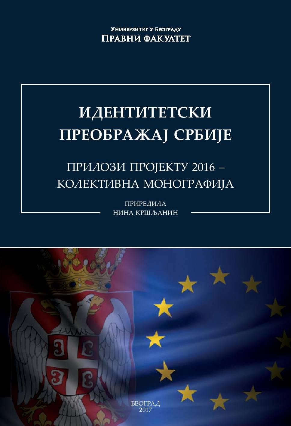 2016 – зборник радова Идентитетски преображај Србије