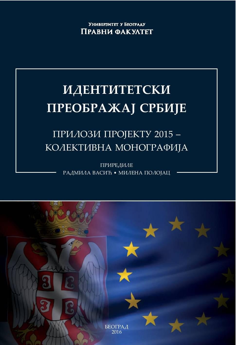 2015 – зборник радoва Идентитетски преображај Србије