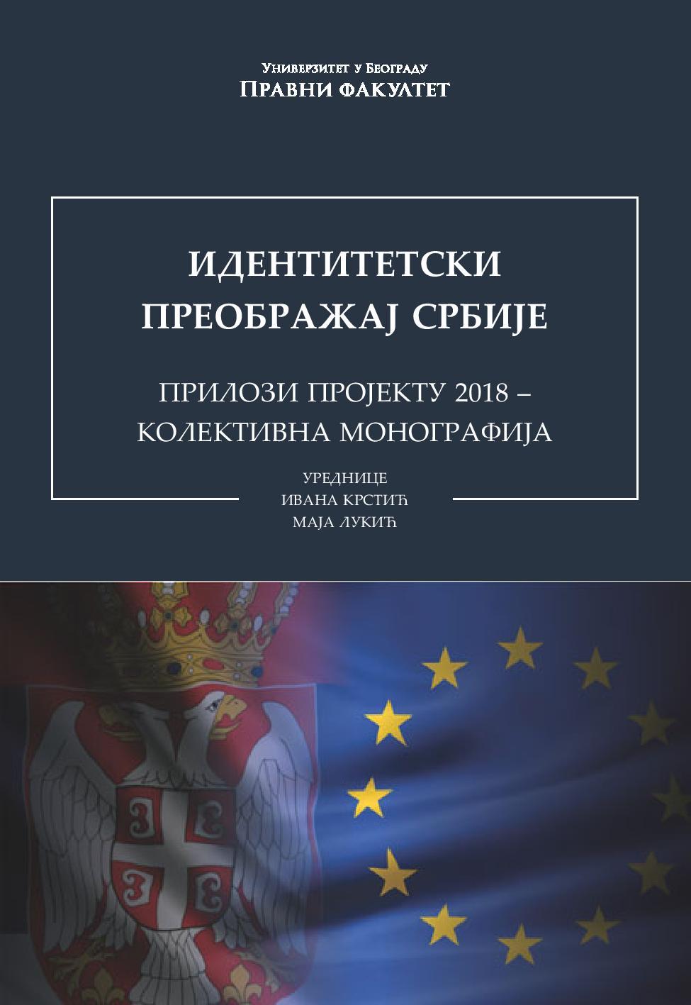 2018 – зборник радова Идентитетски преображај Србије
