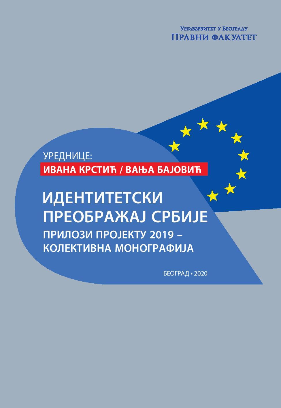 2019 – зборник радова Идентитетски преображај Србије