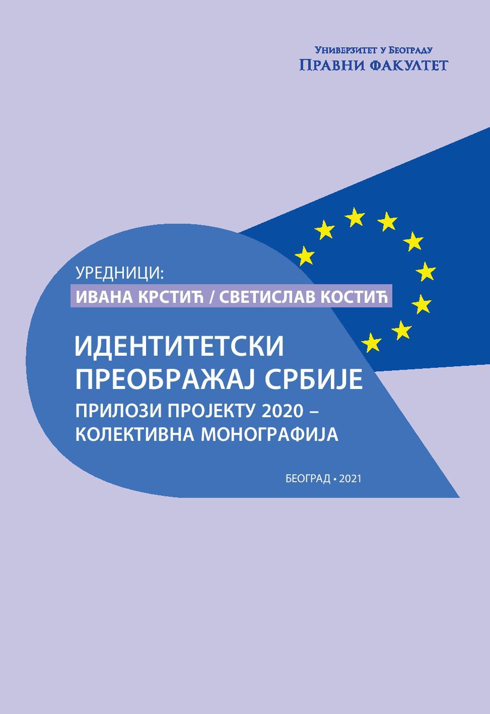 2020 – зборник радова Идентитетски преображај Србије